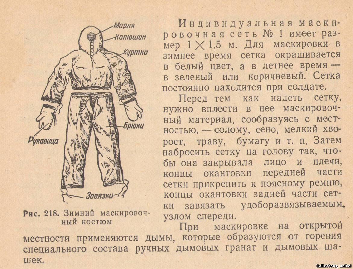 Зимний маскировочный костюм своими руками 49